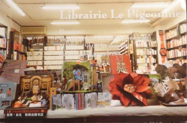 Librairie Le Pigeonnier - Taipei