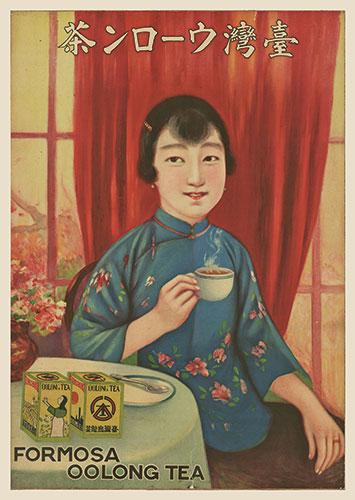 Thé Oolong - publicité de 1938 (Formose)